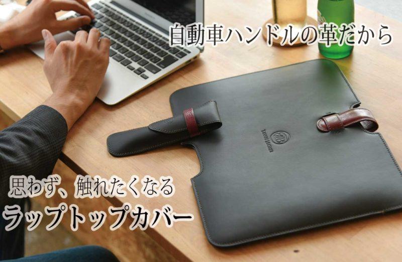 マクアケ・プロジェクト第二弾公開!〜美的ラップトップカバー
